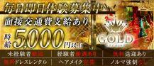 CLUB-GOLD(クラブ ゴールド)【公式求人・体入情報】 バナー