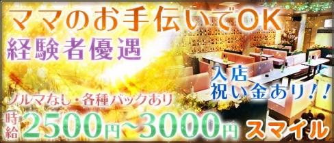 スマイル【公式求人情報】(昭和町ラウンジ)の求人・バイト・体験入店情報