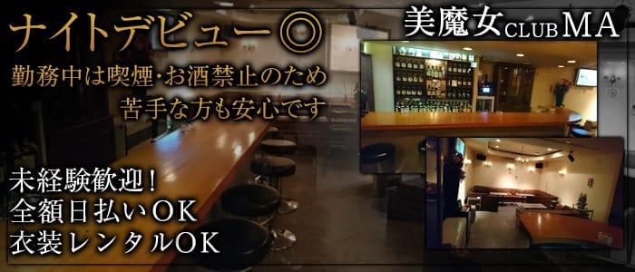 美魔女CLUB MA(ビマジョクラブ マ) バナー