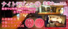美魔女CLUB MA(ビマジョクラブ マ)【公式求人情報】 バナー