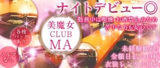 美魔女CLUB MA(ビマジョクラブ マ)【公式求人情報】