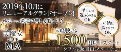 美魔女CLUB MA(ビマジョクラブ マ)【公式求人情報】(豊科スナック)の求人・バイト・体験入店情報