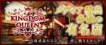 KINGDOM QUEEN(キングダムクイーン)【公式求人情報】 バナー