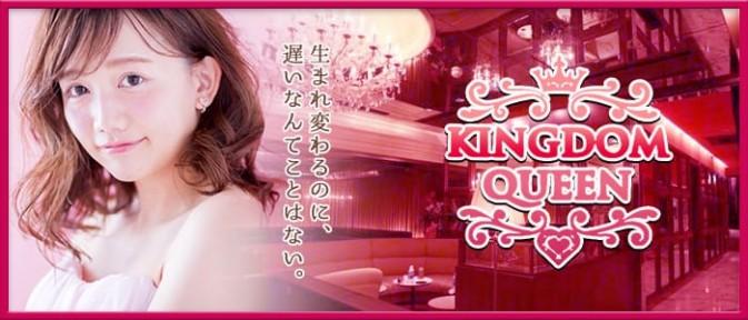 KINGDOM QUEEN(キングダムクイーン)【公式求人情報】