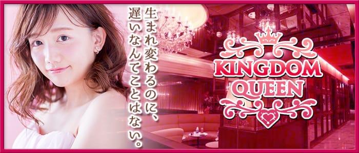 KINGDOM QUEEN(キングダムクイーン) 歌舞伎町キャバクラ バナー