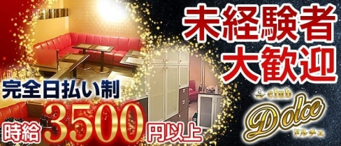 Club Dolce(ドルチェ)【公式求人情報】(中野キャバクラ)の求人・バイト・体験入店情報