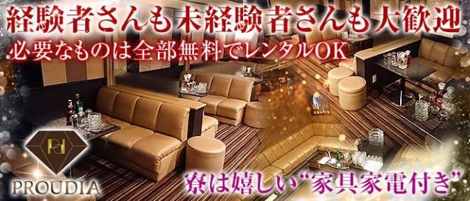 New club PROUDIA(プラウディア)【公式求人情報】