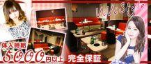 ViVi Style~ヴィヴィスタイル~【公式求人情報】 バナー