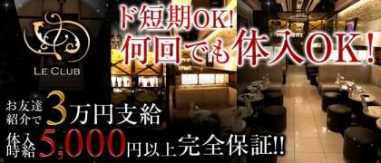 LE CLUB ~ルクラブ~【公式求人情報】(大宮キャバクラ)の求人・バイト・体験入店情報