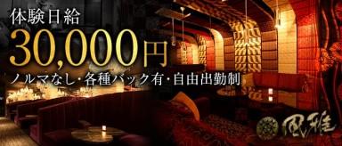 THE LOUNGE 風雅【公式求人情報】(権堂キャバクラ)の求人・バイト・体験入店情報