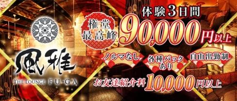 THE LOUNGE 風雅【公式求人情報】(権堂キャバクラ)の求人・体験入店情報