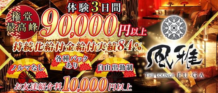 THE LOUNGE 風雅 権堂キャバクラ バナー