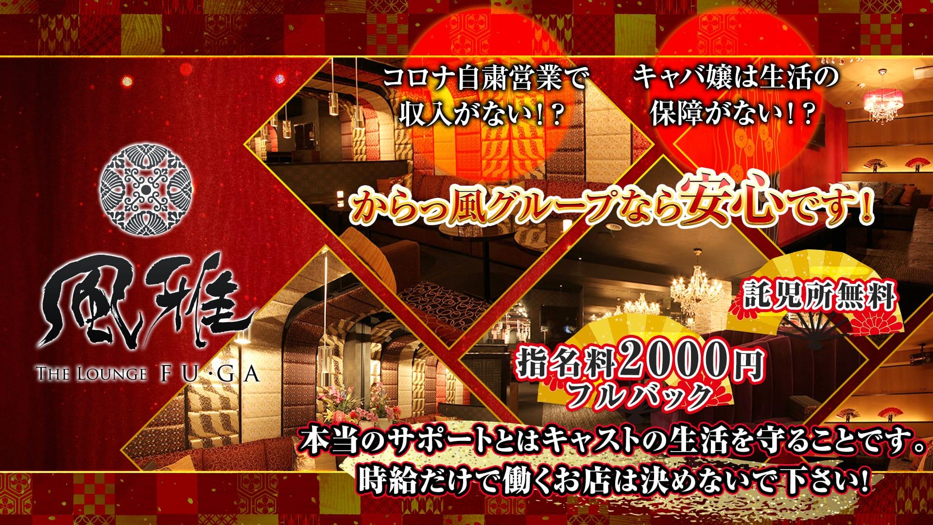 THE LOUNGE 風雅 権堂キャバクラ TOP画像