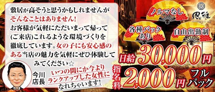THE LOUNGE 風雅【公式求人・体入情報】 権堂キャバクラ バナー