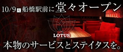 Lotus(ロータス)【公式求人情報】(船橋キャバクラ)の求人・バイト・体験入店情報