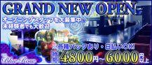BAR BLUE ROSE〜ブルーローズ〜【公式求人情報】 バナー