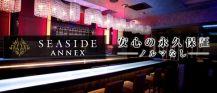 恵比寿SEASIDE ANNEX(エビスシーサイドアネックス)【公式求人情報】 バナー