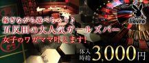 五反田liévre~リエーヴル~【公式求人情報】 バナー