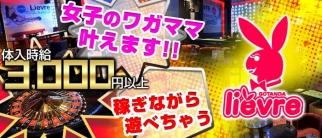 五反田liévre~リエーヴル~【公式求人情報】