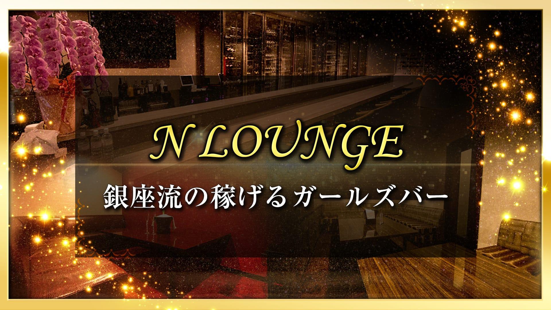 N LOUNGE(エヌラウンジ) 銀座ガールズバー TOP画像