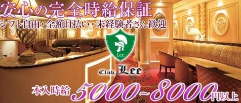 Club Lee~クラブリー~【公式求人情報】(関内クラブ)の求人・バイト・体験入店情報