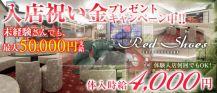 新横浜レッドシューズ【公式求人情報】 バナー
