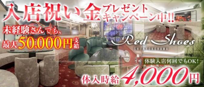 新横浜レッドシューズ【公式求人情報】