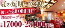 横浜花椿【公式求人情報】 バナー