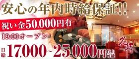 横浜花椿【公式求人情報】