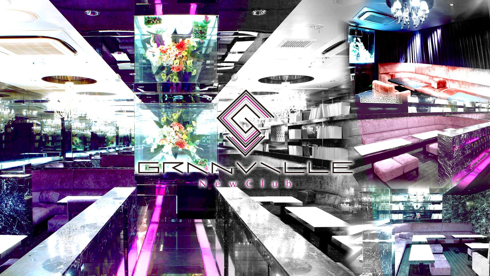 GRANVILLE~グランビル~ TOP画像