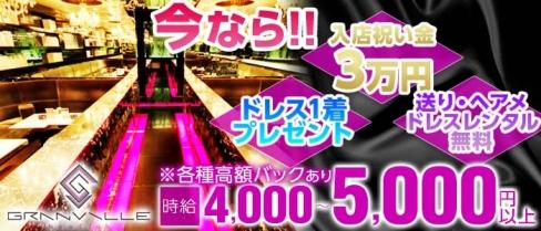 GRANVILLE~グランビル~【公式求人情報】(横浜キャバクラ)の求人・バイト・体験入店情報