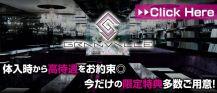 GRANVILLE~グランビル~【公式求人情報】 バナー