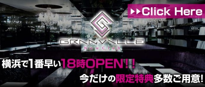 GRANVILLE~グランビル~【公式求人情報】