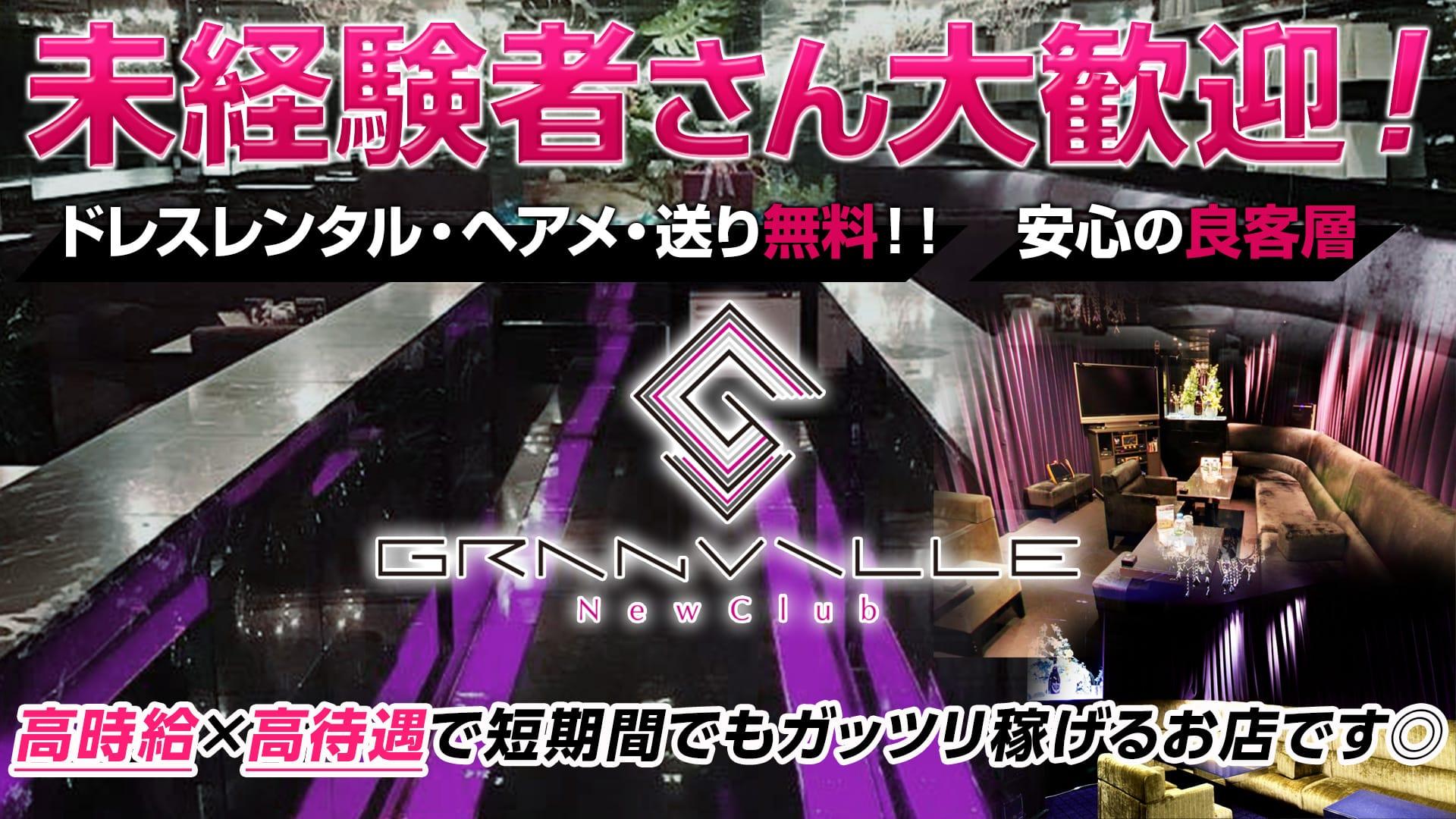 GRANVILLE~グランビル~【公式求人・体入情報】 横浜キャバクラ TOP画像