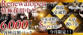 ROYAL GARDEN~ロイヤルガーデン~【公式求人情報】