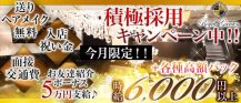 ROYAL GARDEN~ロイヤルガーデン~【公式求人情報】 バナー