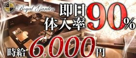 ROYAL GARDEN~ロイヤルガーデン~ 関内キャバクラ 即日体入募集バナー