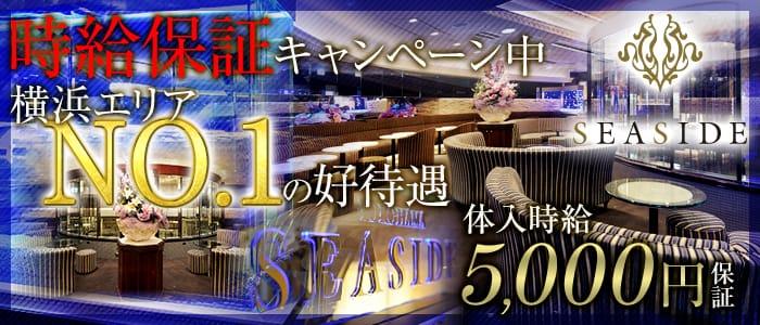 横浜SEASIDE~シーサイド~ 横浜キャバクラ バナー