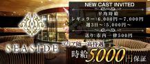 横浜SEASIDE~シーサイド~【公式求人情報】 バナー