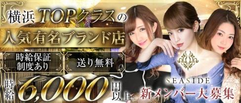 横浜SEASIDE~シーサイド~【公式求人情報】(横浜キャバクラ)の求人・体験入店情報