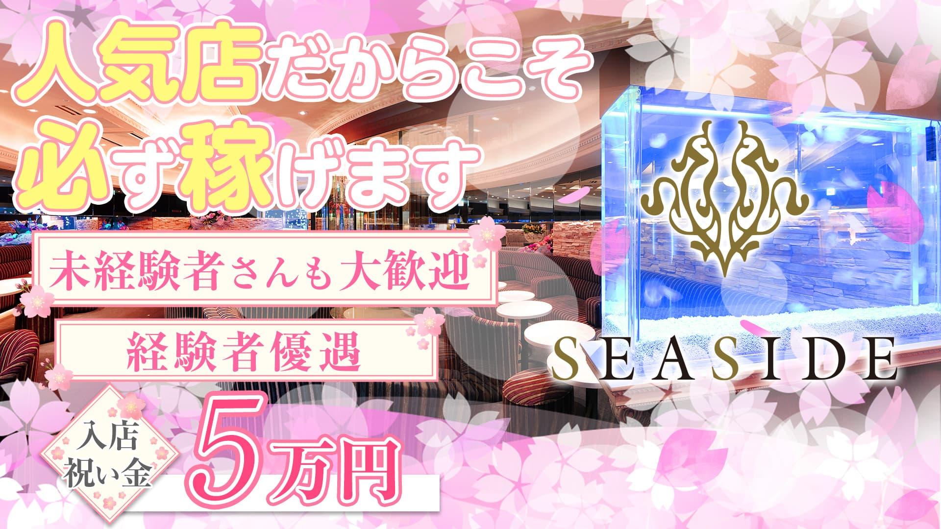 横浜SEASIDE~シーサイド~【公式求人・体入情報】 横浜キャバクラ TOP画像