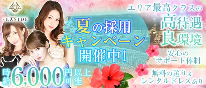 横浜SEASIDE~シーサイド~【公式求人・体入情報】 横浜キャバクラ バナー
