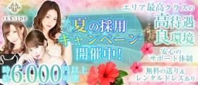 横浜SEASIDE~シーサイド~【公式求人・体入情報】