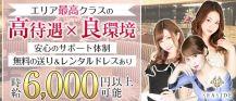 横浜SEASIDE~シーサイド~【公式求人・体入情報】 バナー