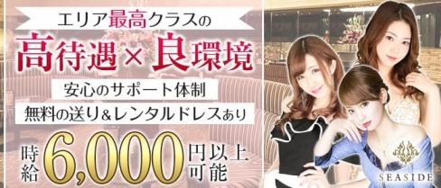 横浜SEASIDE~シーサイド~【公式求人・体入情報】(横浜キャバクラ)の求人・体験入店情報