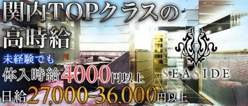 関内SEASIDE~シーサイド~【公式求人情報】(関内キャバクラ)の求人・バイト・体験入店情報