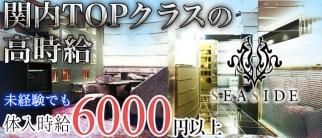 関内SEASIDE~シーサイド~【公式求人情報】