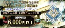 関内SEASIDE~シーサイド~【公式求人情報】 バナー