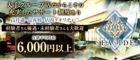 関内SEASIDE~シーサイド~【公式求人情報】(関内キャバクラ)の求人・体験入店情報