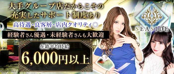 関内SEASIDE~シーサイド~ の女性求人【体入ショコラ】